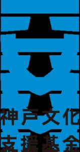 神戸文化支援基金_ロゴマーク縦組